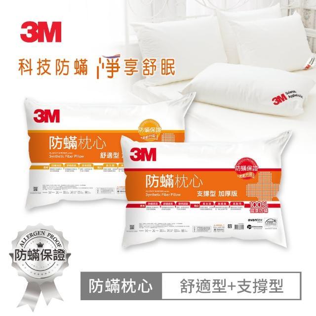 【3M】健康防蹣枕心-舒適型加厚版+支撐型加厚版(超值2入組)