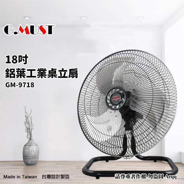 【桌扇】台灣通用 GM-9718