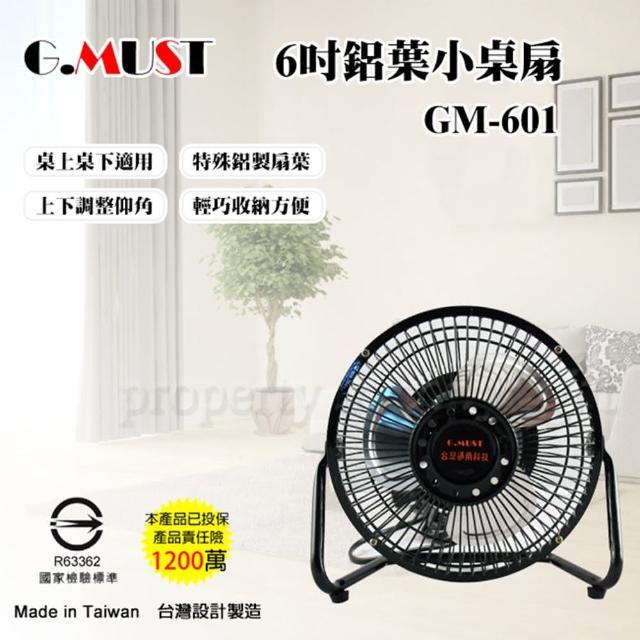【G.MUST 台灣通用】6吋鋁葉小桌扇(GM-601)