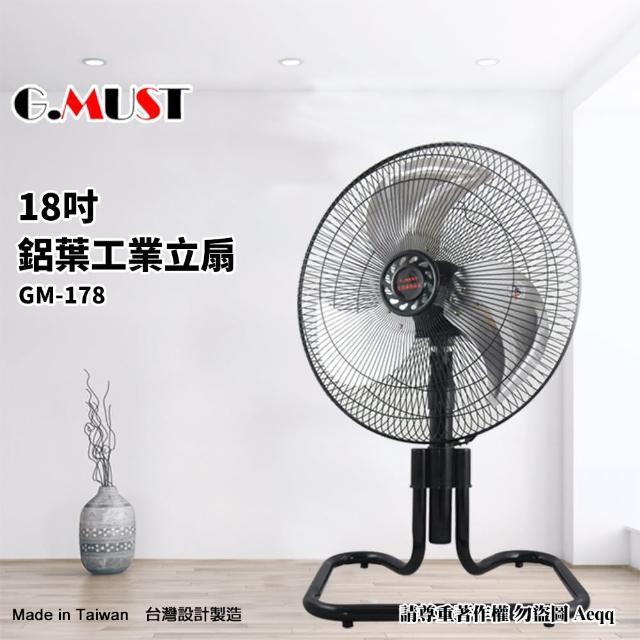 【G.MUST 台灣通用】18吋鋁業工業桌立扇(GM-178)