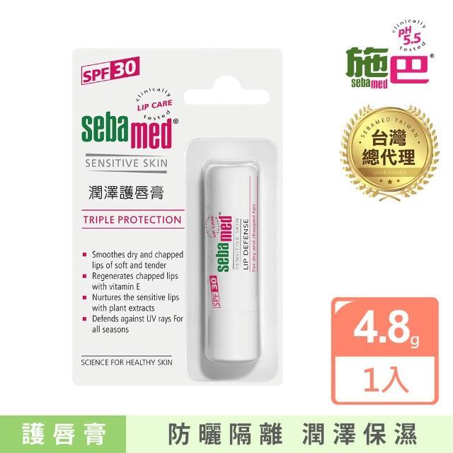 【施巴】潤澤護唇膏SPF30(快速到貨)
