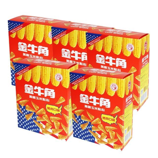 【喜年來】金牛角玉米烤肉35g(玉米點心)*5入