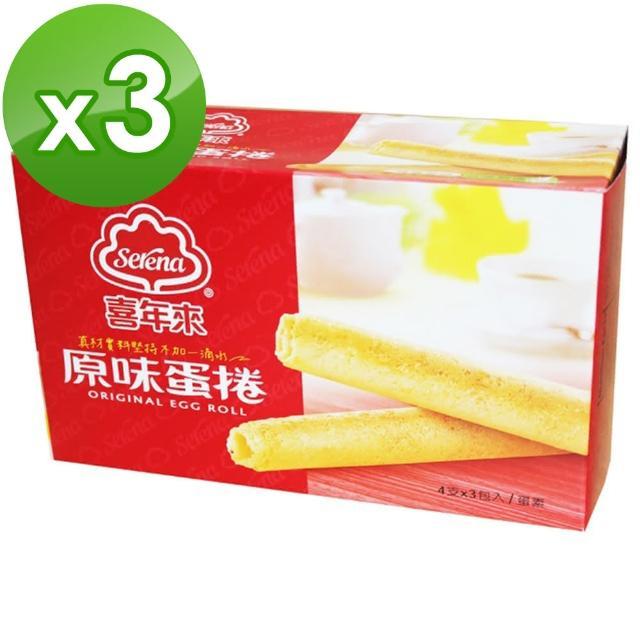 【喜年來】原味蛋捲經濟包192公克(蛋捲)*3入