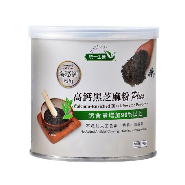 【統一生機】高鈣黑芝麻粉PLUS(250g/罐)