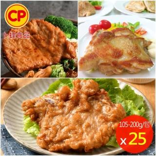 【卜蜂】獨家限定去骨醃漬25包組(雞腿排-蒜味+里肌豬排+雞胸肉)
