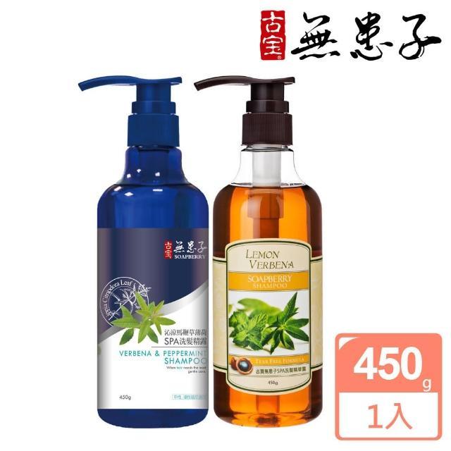【古寶無患子】熱銷拒絕油頭修護洗髮精露(9款任選1入)
