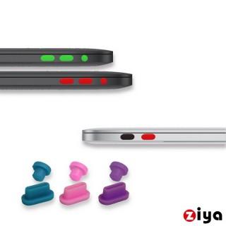 【ZIYA】Apple MacBook Pro 13/Pro 15/12 Retina(炫彩防塵孔塞組)