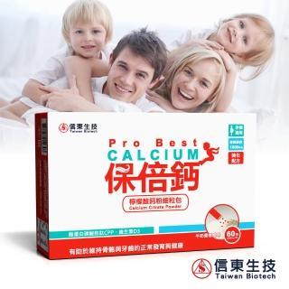 【信東生技】保倍鈣檸檬酸鈣細粒粉單盒(牛奶優格 60包/盒)