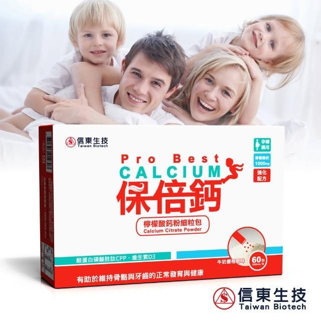 【信東】保倍鈣檸檬酸鈣細粒粉單盒(牛奶優格)
