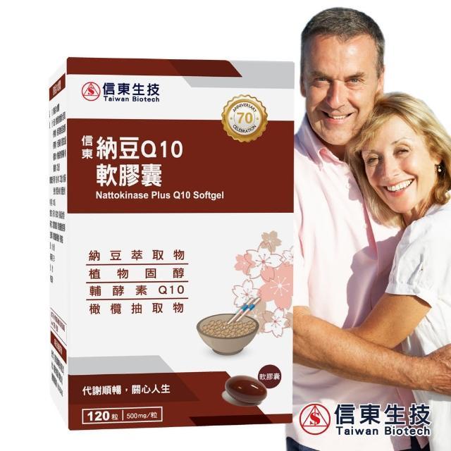 【信東生技】納豆Q10軟膠囊120顆單盒