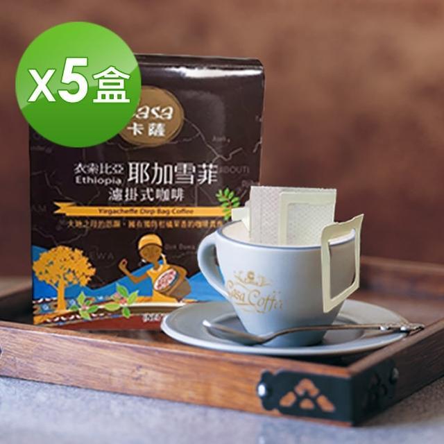 【Casa卡薩】衣索比亞 耶加雪菲 濾掛式咖啡5盒組( 6入/盒)