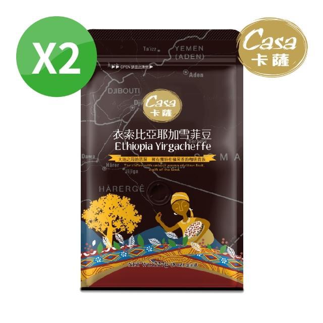 【Casa卡薩】衣索比亞耶加雪菲咖啡豆2袋組(227g/袋)
