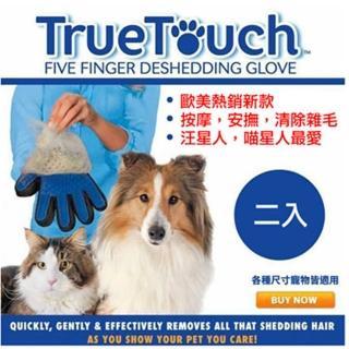 【寵物貴族】_高質感安撫潔毛按摩手套/寵物手套/洗澡手套/寵物梳毛(二入組)