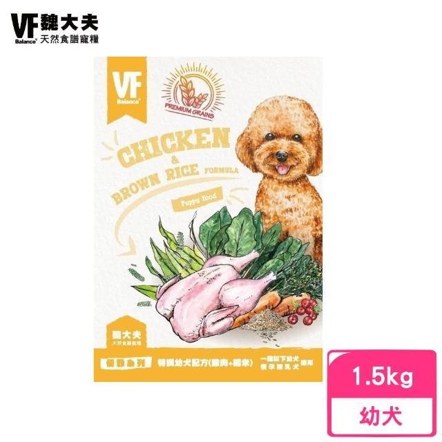 【魏大夫】特調幼犬配方1.5kg