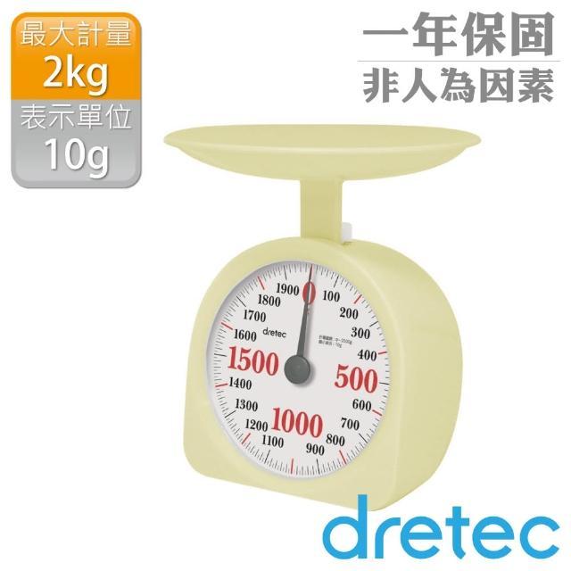 【dretec】「奶油泡泡」新型大畫面機械式料理秤-黃色(2kg)