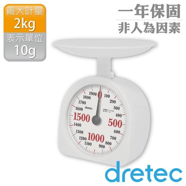 【dretec】「奶油泡泡」新型大畫面機械式料理秤-白色(2kg)
