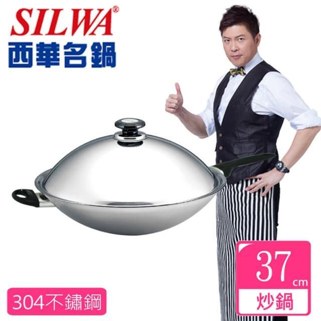 【西華Silwa】五層複合金不鏽鋼單柄炒鍋-37cm