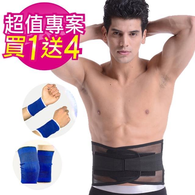 【菁炭元素】★買一送四★高彈超透氣蜂巢氣網孔束腹緊緻護腰帶 一件組(贈針織運動護膝+護腕)