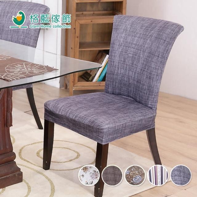 【格藍傢飾】超彈性居家萬用魔術辦公椅套(1入)