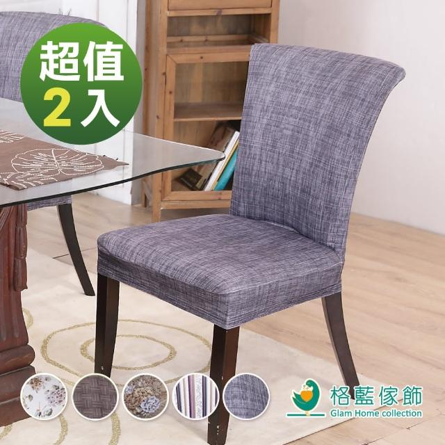 【格藍傢飾】超彈性居家萬用魔術辦公椅套(2入)
