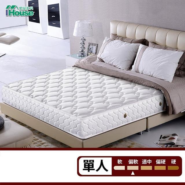 【IHouse】高品質護邊獨立筒床墊(單人3x6.2尺 / 高20cm)