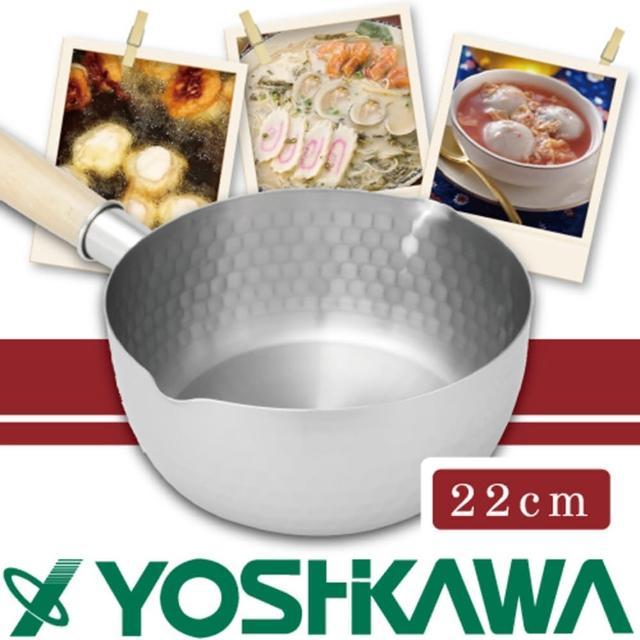 【YOSHIKAWA】日本本職槌目IH不鏽鋼雪平鍋-22cm