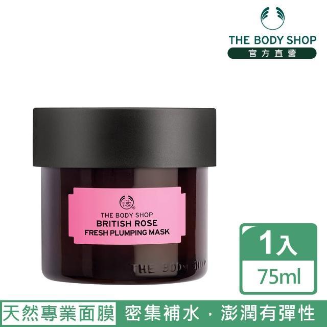【The Body Shop】英皇玫瑰澎潤補水面膜(75ML)