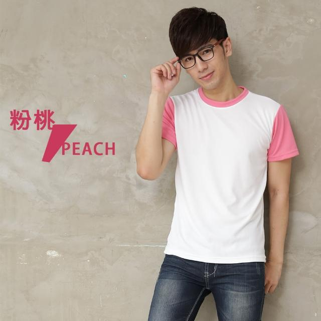 【MI MI LEO】台灣製吸濕排汗配色T恤-粉桃色(短袖T恤#T恤#吸濕排汗衣#超舒適#夏季必備)