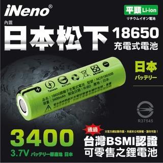 【日本iNeno】18650鋰電池3400mAh平頭1入(內置日本松下台灣BSMI認證)