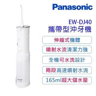 【Panasonic 國際牌】攜帶型沖牙機EW-DJ40