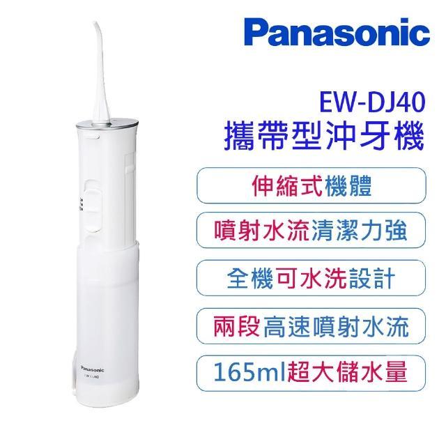 【Panasonic 國際牌】攜帶型沖牙機EW-DJ40(贈德國雙人牌指甲剪)