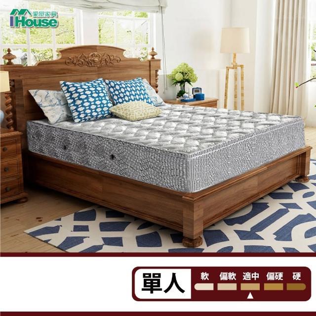 【IHouse】涼感水冷膠竹炭纖維硬式獨立筒床墊(單人3x6.2尺 / 高28cm)