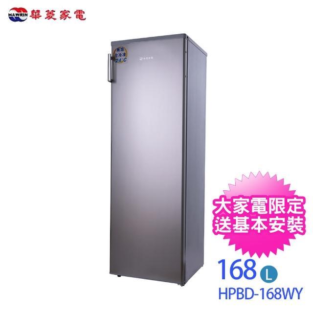 【Hawrin華菱★限時搶購】168L◆直立式冰櫃★左開 精緻亮(HPBD-168WY)