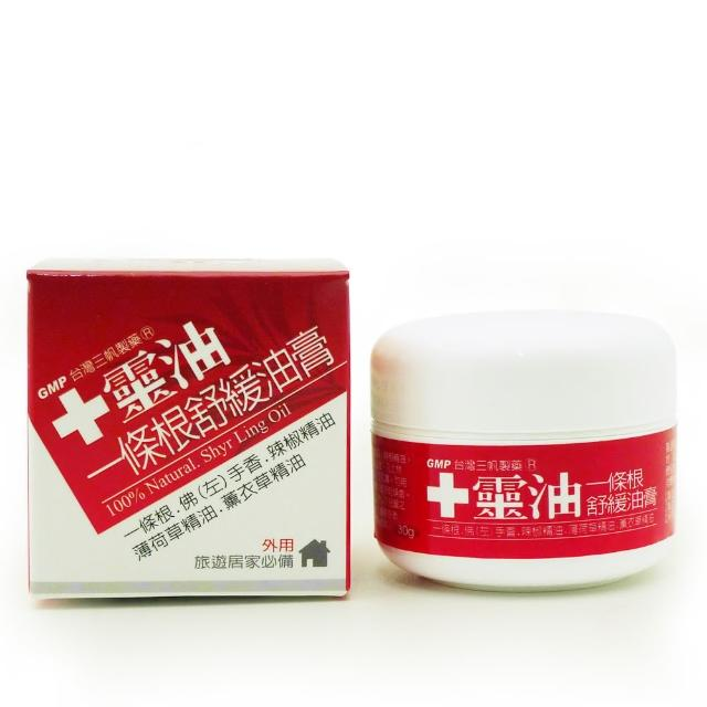 【十靈本舖】一條根舒緩油膏30g(6瓶組)
