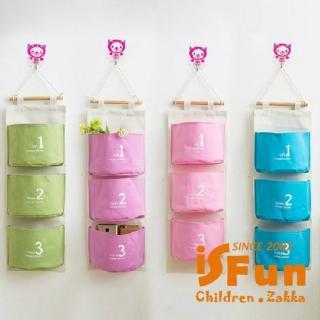 【iSFun】繽紛圓筒*數字3格收納掛袋/四色可選
