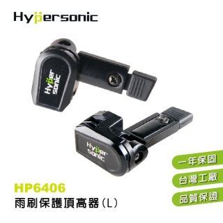 【Hypersonic】HP6406 雨刷頂高器L -黑色(雨刷頂高器)