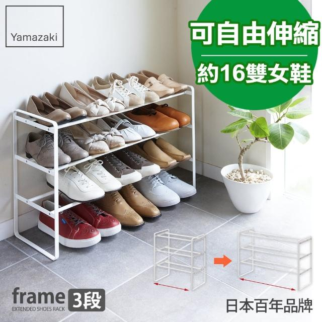 【YAMAZAKI】frame伸縮式三層鞋架(白)