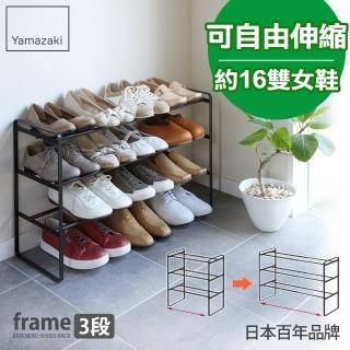 【YAMAZAKI】frame伸縮式三層鞋架(黑)