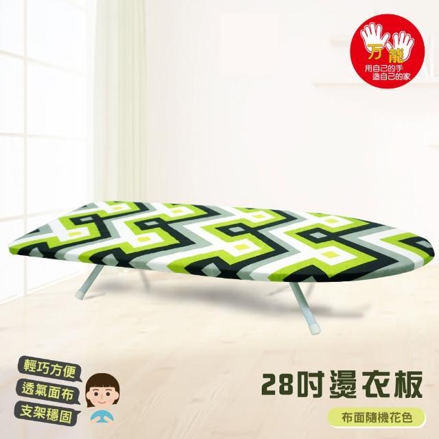 【雙手萬能】28吋桌上型燙衣板