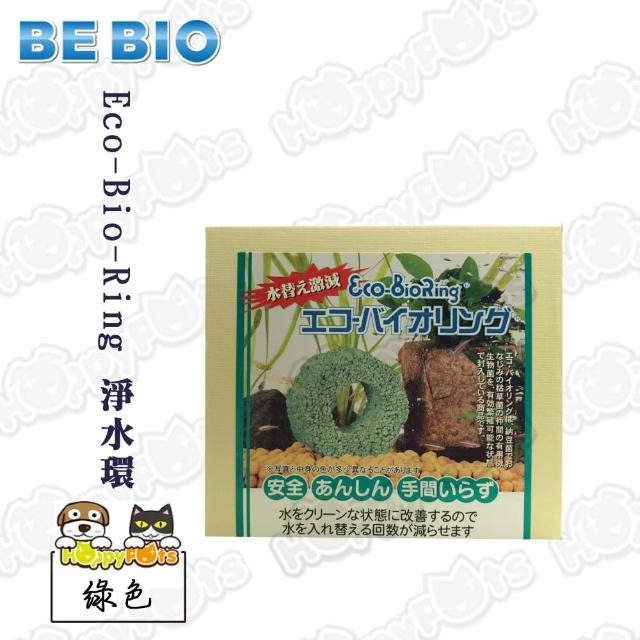 【日本BE BIO】Eco-Bio-Ring 淨水環(綠色)