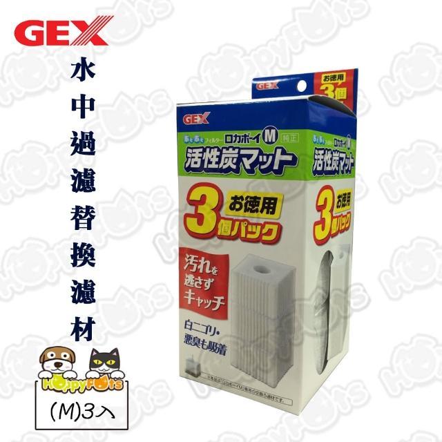 【GEX】水中過濾替換濾材 M(3入)