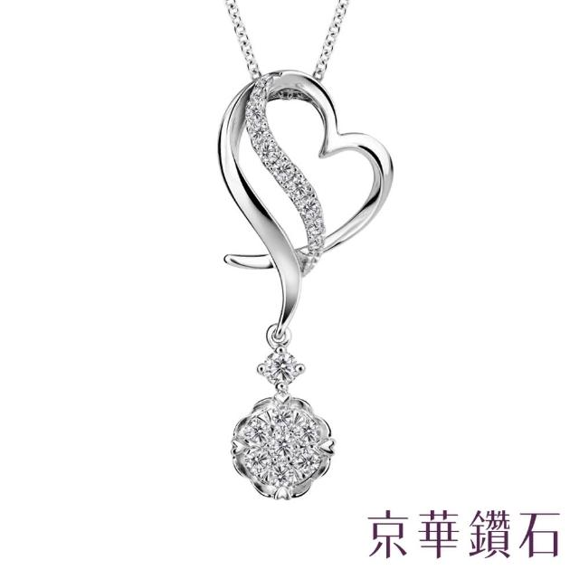 【京華鑽石】鑽石項鍊墜飾『愛』18K白金(愛心項鍊熱賣款)