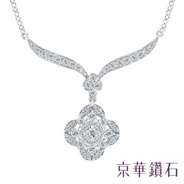 【京華鑽石】『春暉』18K白金 鑽石項鍊