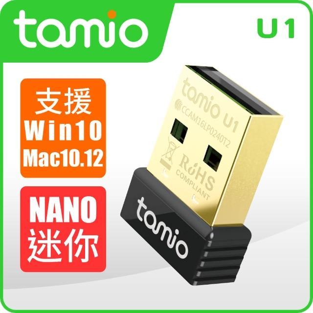 【tamio】U1(USB無線網卡)