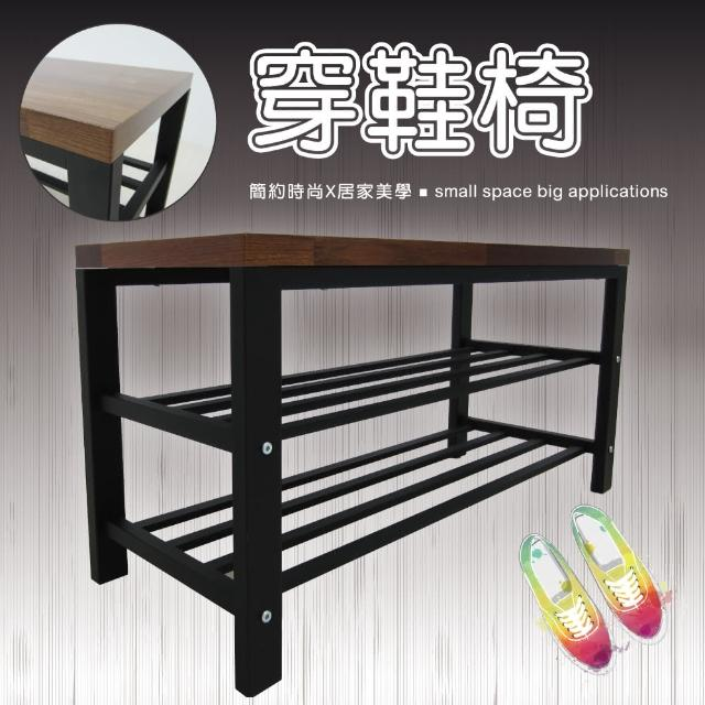 【Z.O.E】工業風椅凳/穿鞋椅