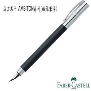 【Faber-Castell】成吉思汗 AMBITION系列 148141 鋼筆(纖維筆桿)
