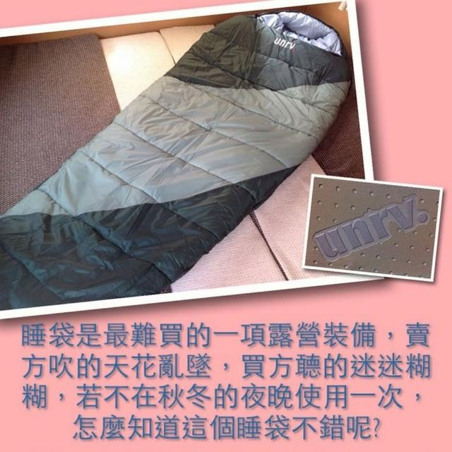 【UNRV】深水炸彈睡袋適溫-10-0°C Thermolite七孔保暖纖維