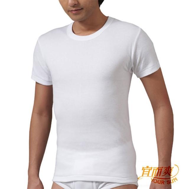 【宜而爽】時尚簡約羅紋短袖羅紋圓領衫8件組(白M-XL))