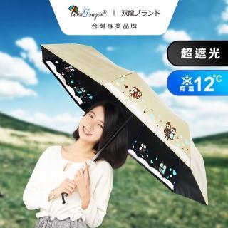 ~雙龍牌~ 首創感溫量表~貓頭鷹感溫抗UV降溫自動開收傘 黑膠自動傘晴雨傘超強防風折傘B6