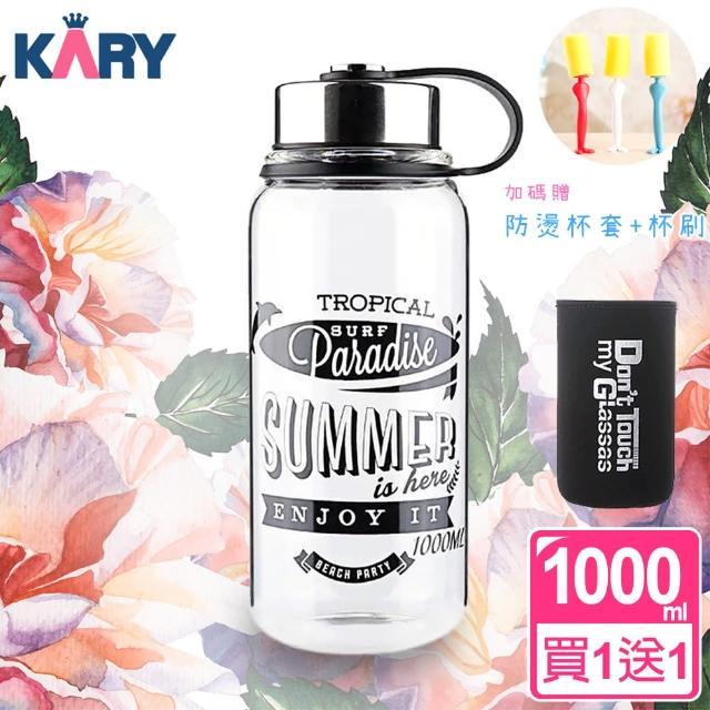 【KARY】韓版Don t touch大容量1000ml高硼硅泡茶玻璃杯-買一送一(贈同款防燙杯套+杯刷)